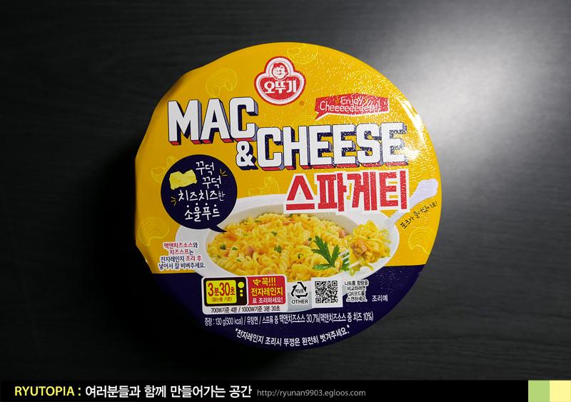 2019.1.23. 맥앤치즈 스파게티(오뚜기) / 꾸덕꾸덕..