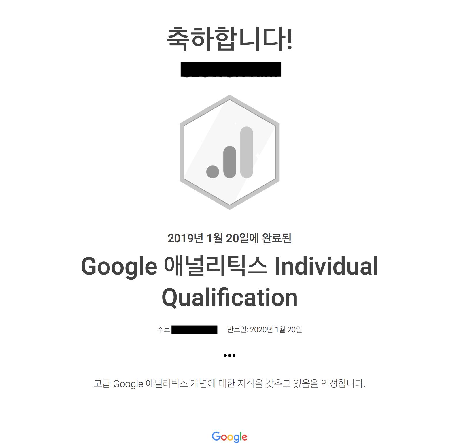 구글 애널리틱스 평가시험(GAIQ) 합격