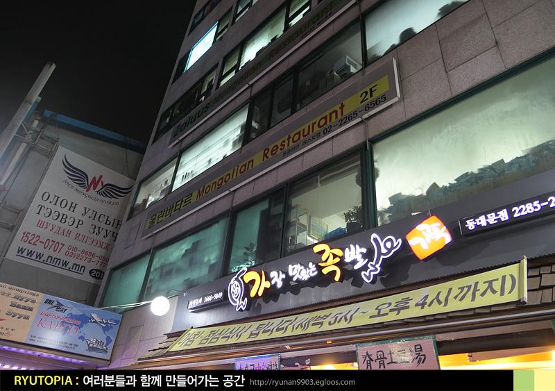 2019.1.25. 울란바타르(동대문역사문화공원) / ..