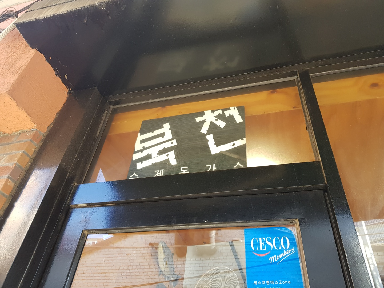 [서울/용산] 첫 방문.. 꿀맛! 북천돈까스