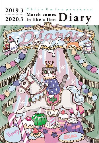 만화 '3월의 라이온'을 모티브로 하는 다이어리가 발매