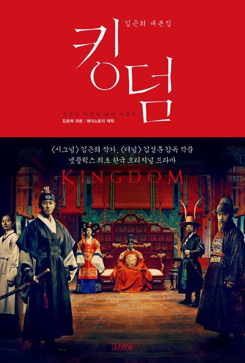 넷플릭스 킹덤(Netflix Kingdom) 대본집과 해외..