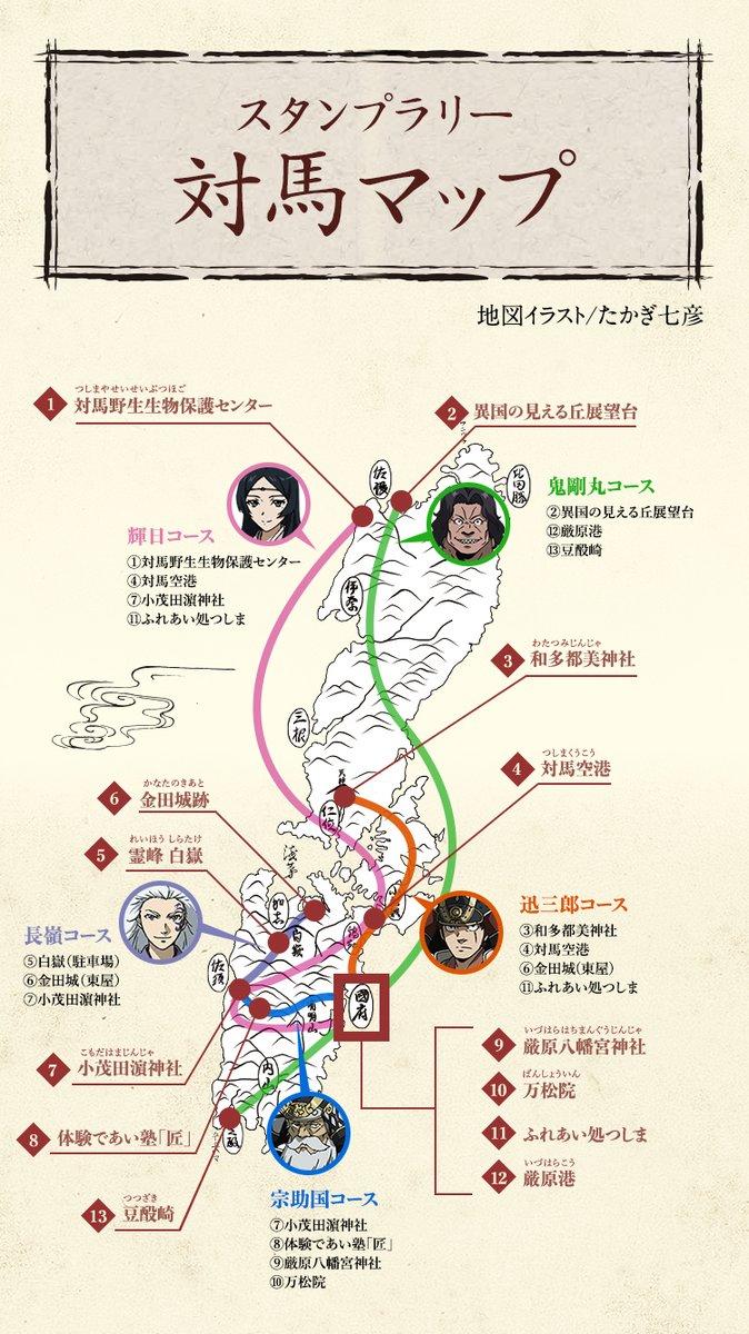 쓰시마에서 '앙골모아 원구전투기' 디지털 스탬프 랠..