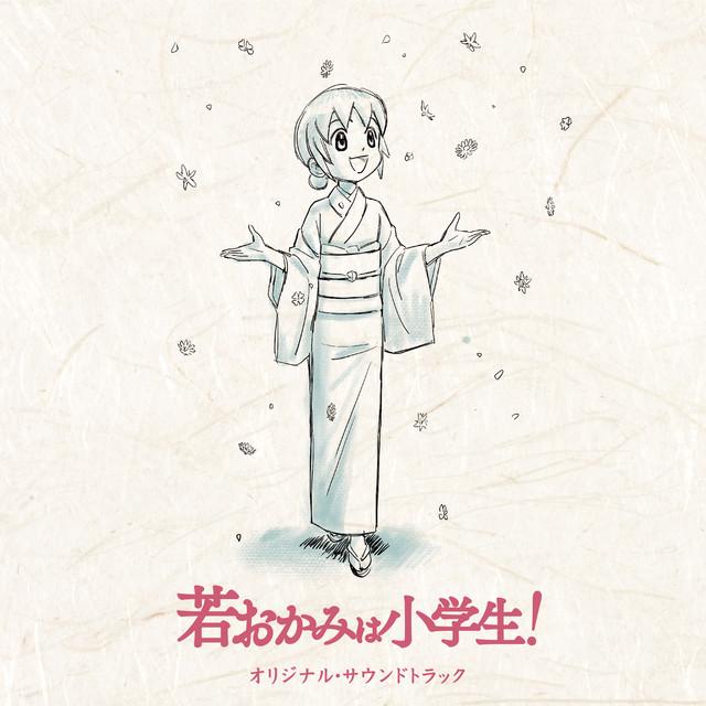 극장 애니메이션 '젊은 여주인은 초등학생!'의 오리지..