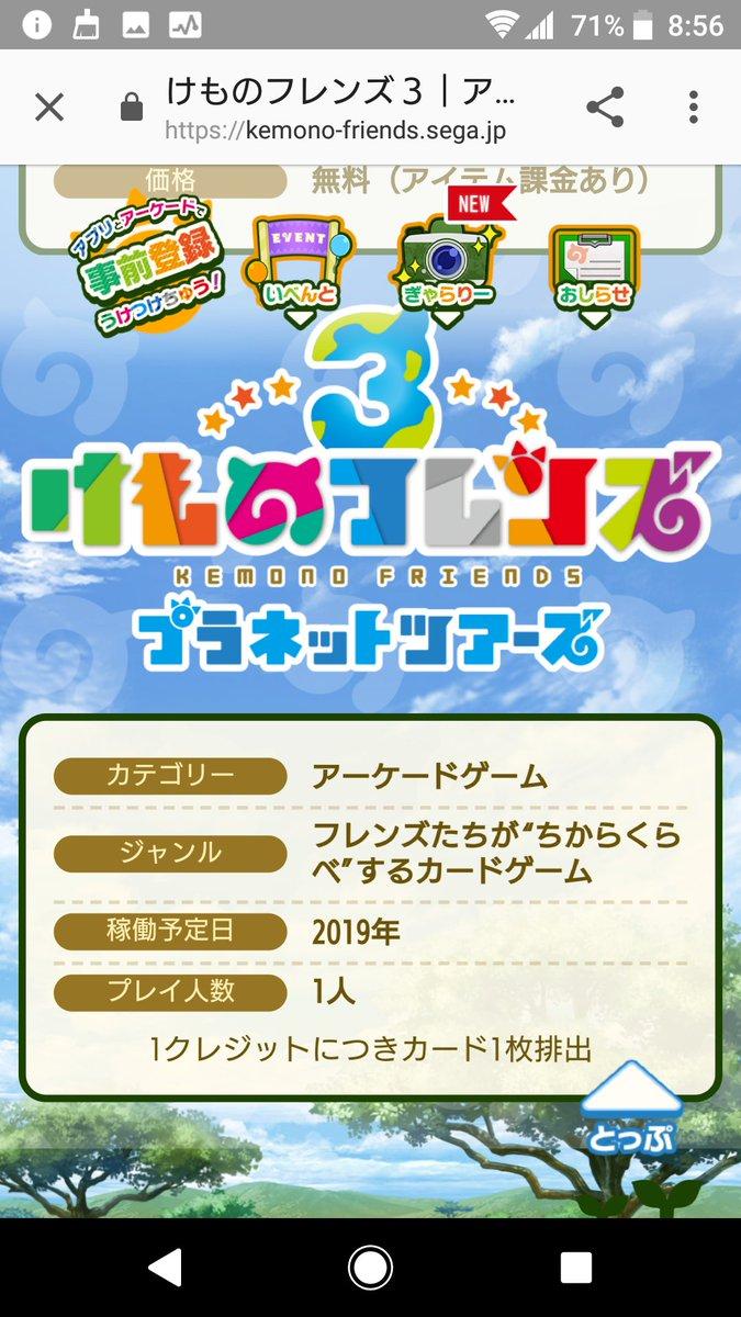 케모노 프렌즈3 아케이드 게임 플레이 영상