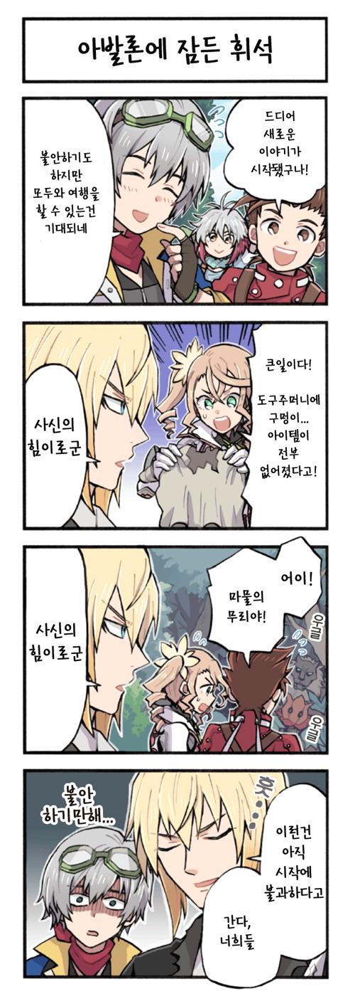 아스욘! 62화 - 아발론에 잠든 휘석 [アスよん!]