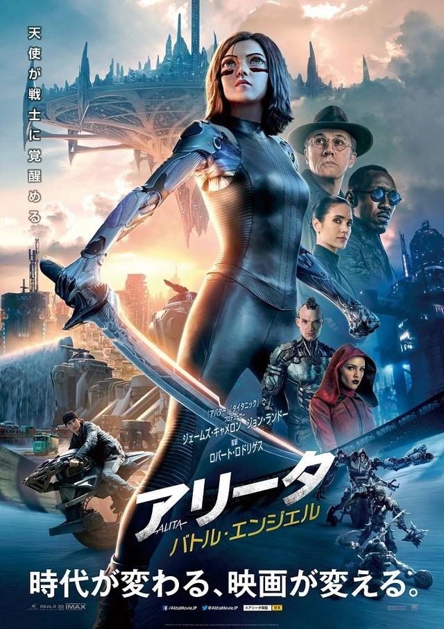 영화 '알리타: 배틀 엔젤' 일본에서의 개봉을 앞두고 4D..