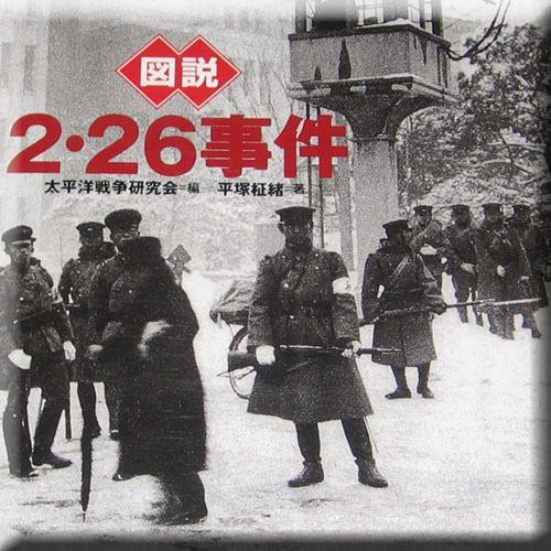 [일본 군국주의] 2·26 사건과 히로히토의 분노?
