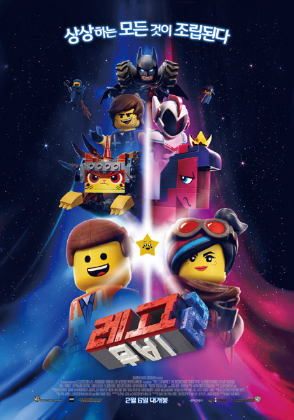 레고 무비 2 (The Lego Movie 2: The Second Pa..