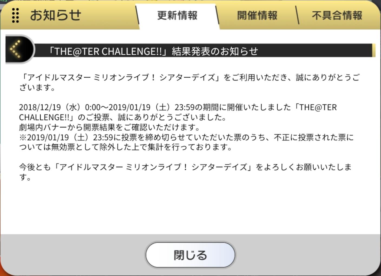 시어터데이즈 공지「『THE@TER CHALLENGE!..