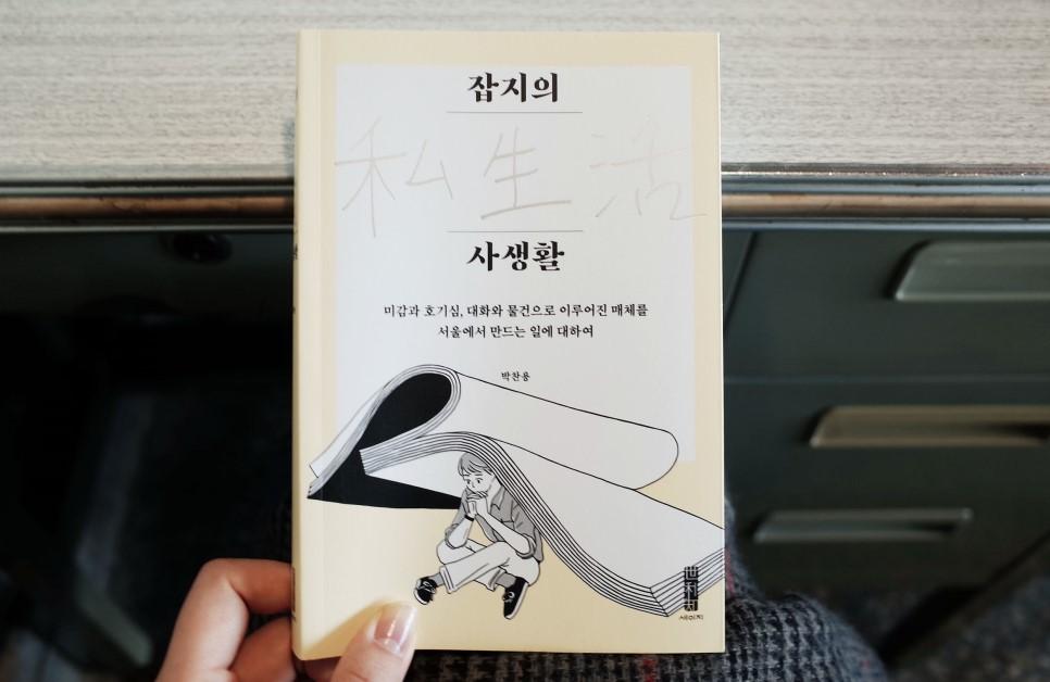 잡지의 사생활 / 미감과 호기심, 대화와 물건으로 ..