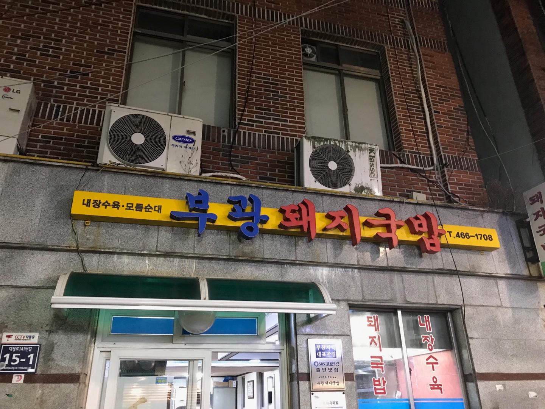 (식당) 2019.02.16 부산 부광돼지국밥