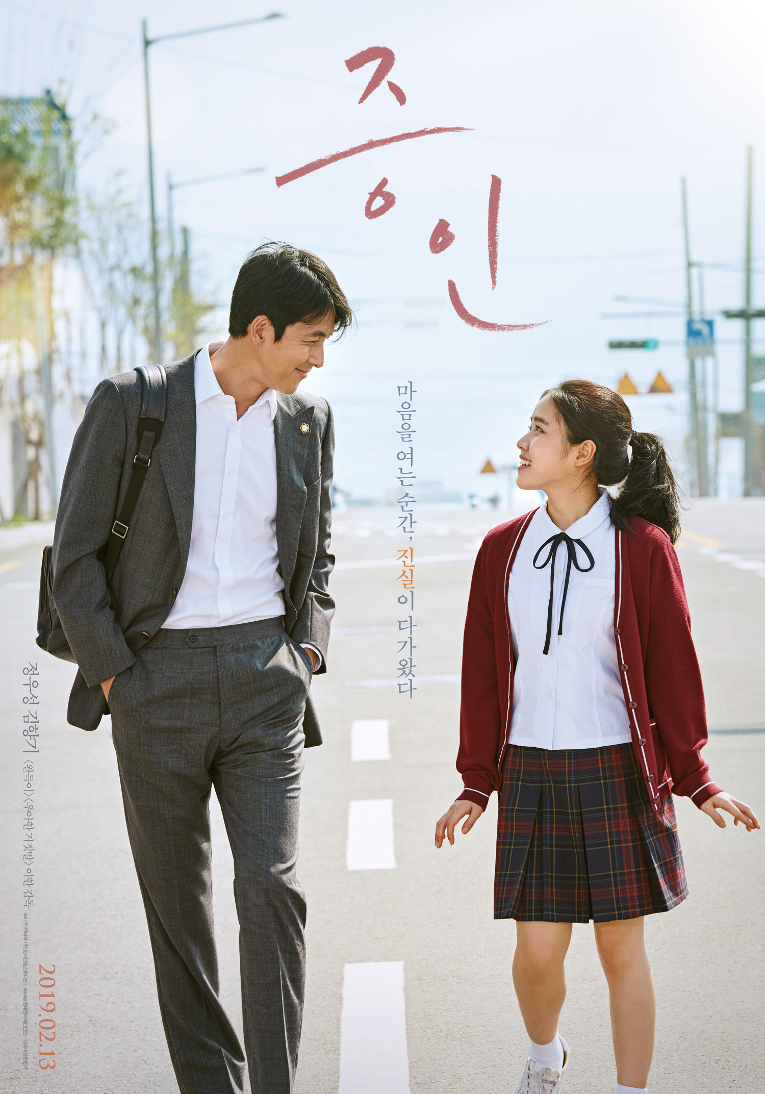 증인 Innocent Witness , 2018 제작