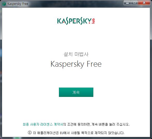 카스퍼스키(Kaspersky) PC버전 설치하기