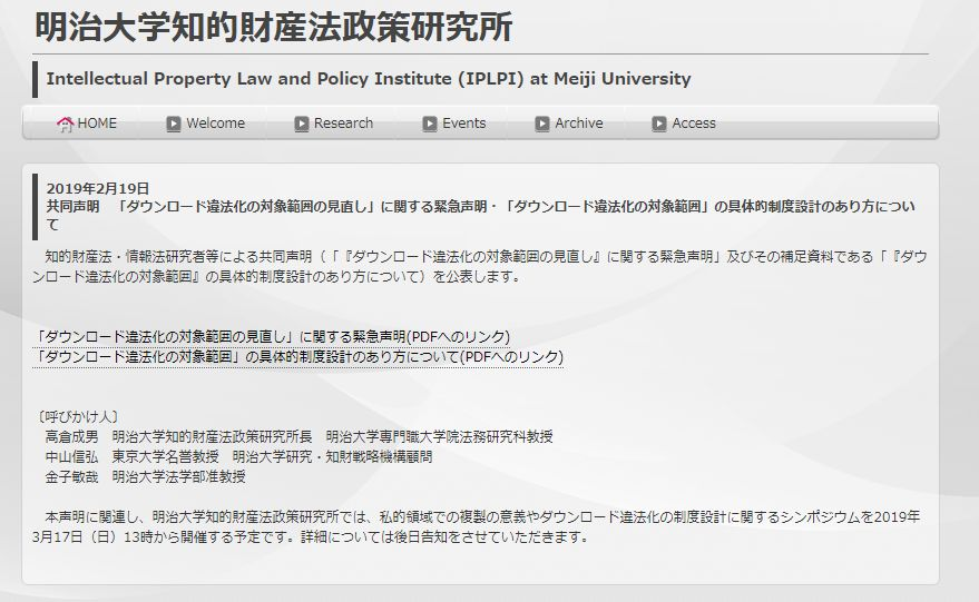 일본 정부의 위법 다운로드 대상 확대 방침에 대해,..