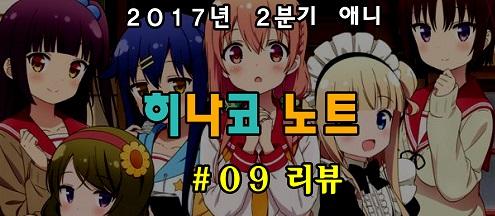 [자막] 히나코 노트 9화 자막