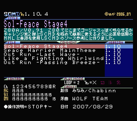 [SDT] SCMD 음악을 모은 디스크이미지입니다.