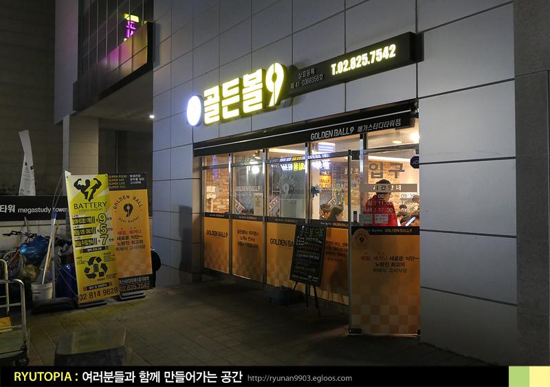 2019.2.22. 고시뷔페 골든볼9 메가스터디점(노량진) / 노량진에서 가장 건실하게 운영되는 고시뷔페, 두 번째 방문