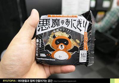 2019.2.24. (16) 일본 편의점을 휩쓴 마성의 주먹밥..