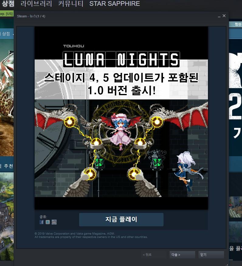 동방 루나 나이츠(Touhou Luna Nights) 버전 1...