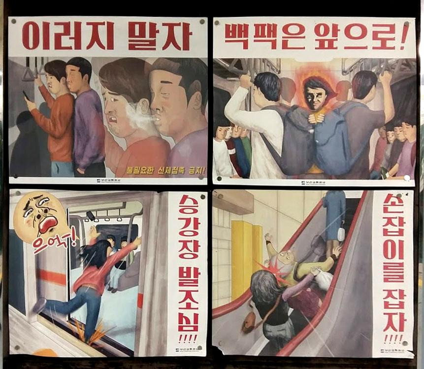 부산 지하철