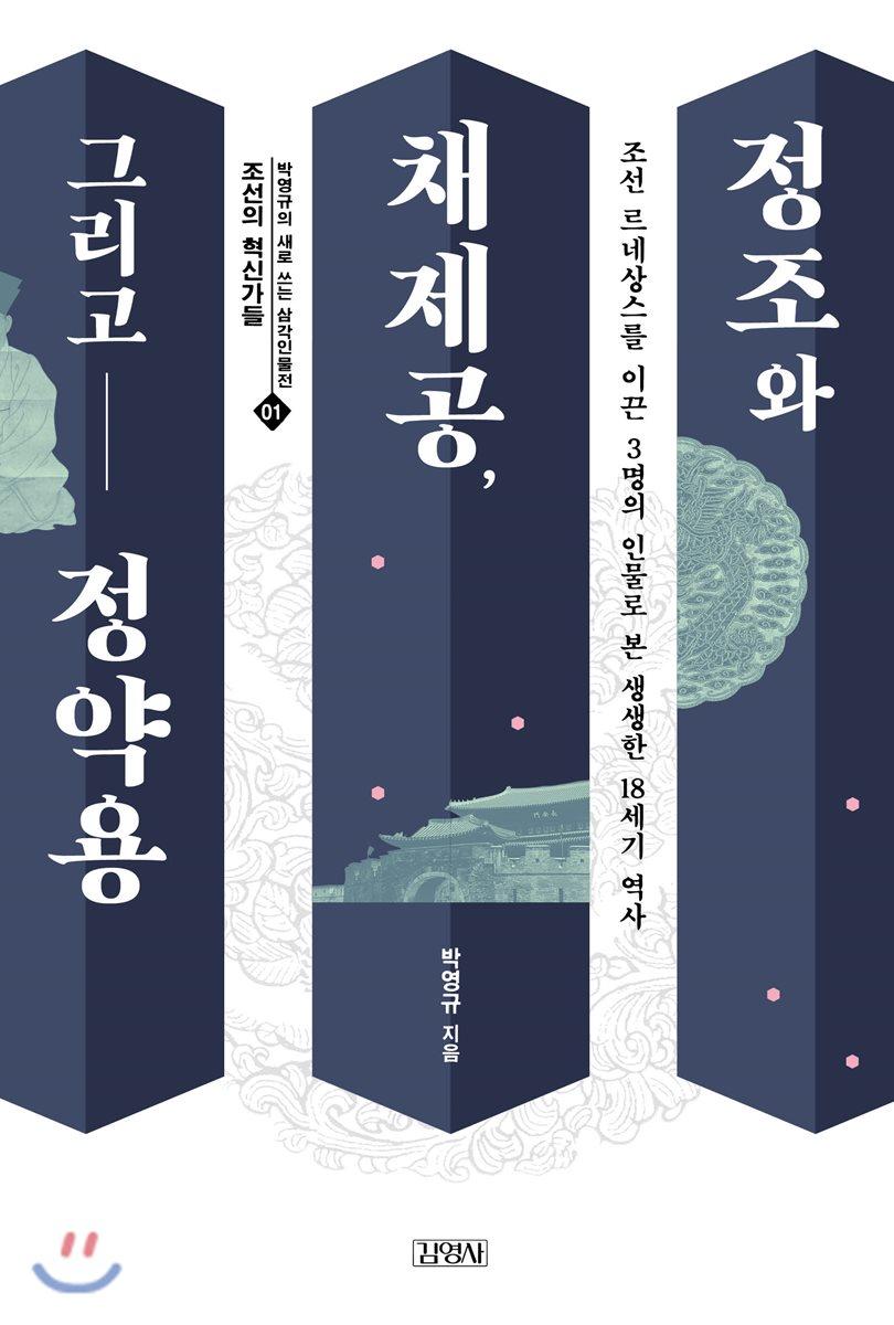 <서평> 정조와 채제공 그리고 정약용