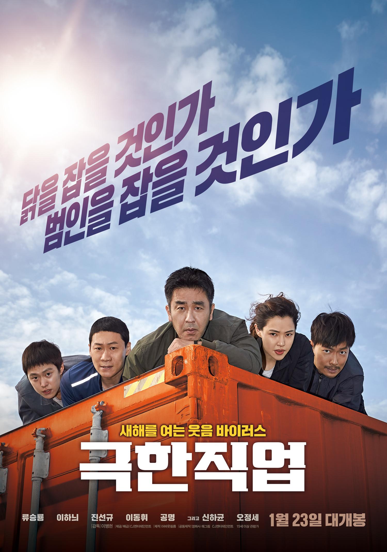 극한직업 (2018, 한국)