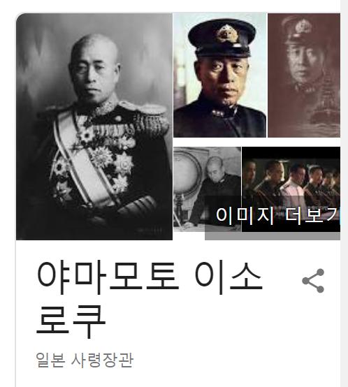 러일전쟁과 진주만 그리고 야마모토 이소로쿠?