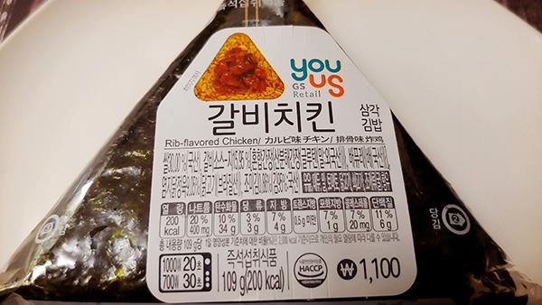 [GS25]갈비치킨 삼각김밥.