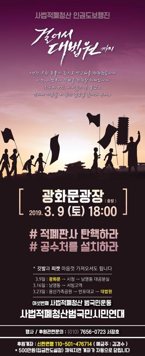 """3월 9일 사법적폐청산 """"걸어서 대법원까지"""""""