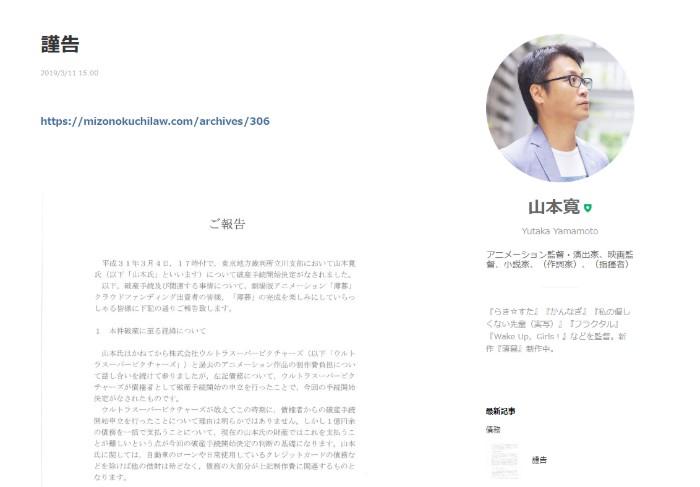야마칸 감독, 법원의 결정에 따라 파산 절차 개시,..