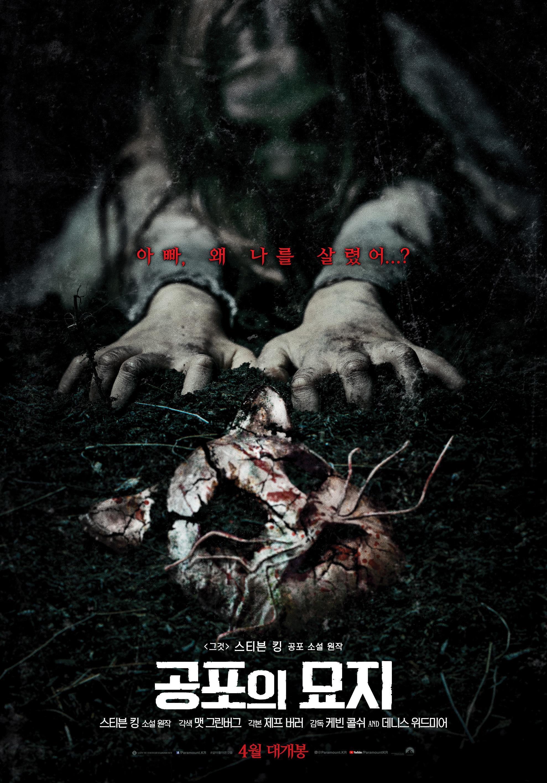 공포의 묘지 - 공포의 정석과 기본기를 모두 갖춘 작품