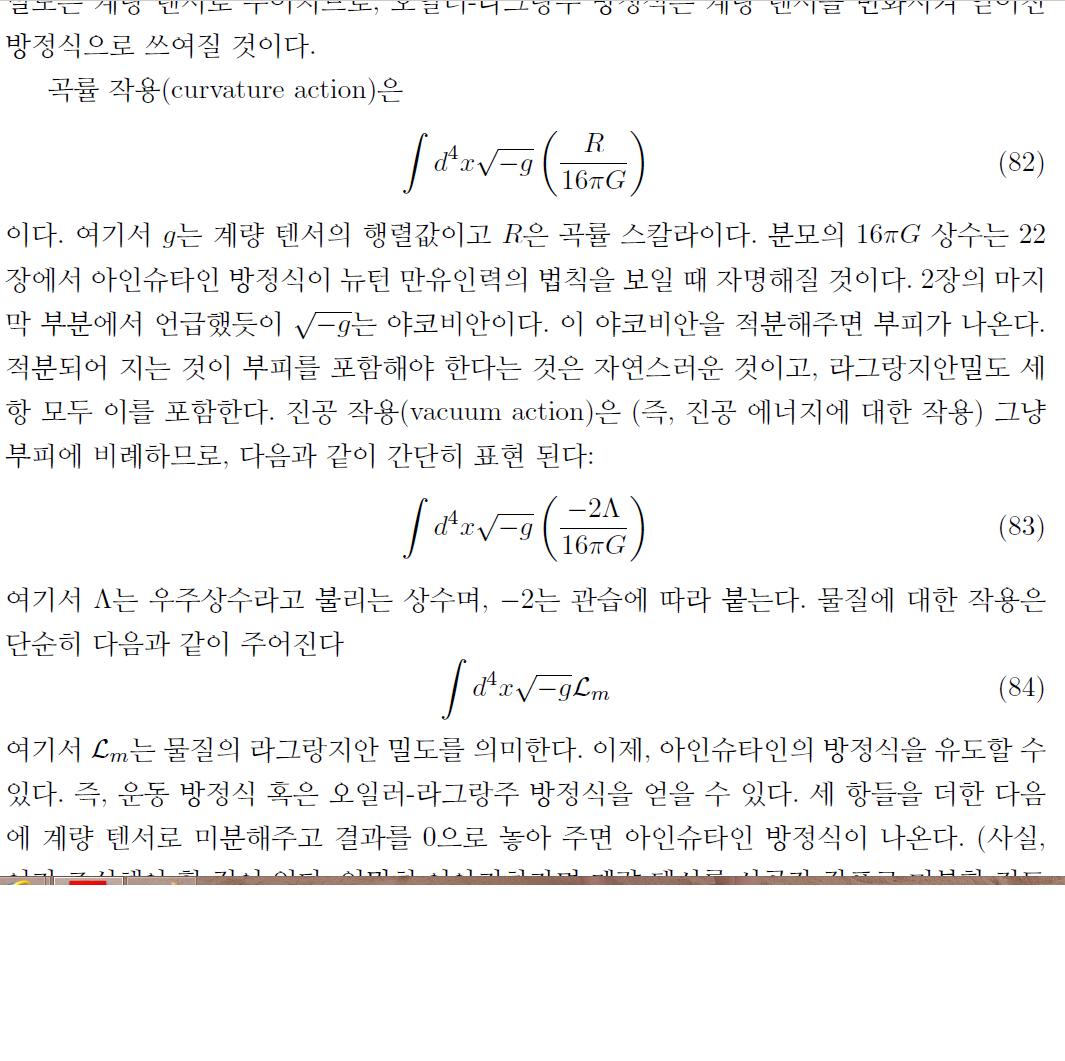 [철심장]하버드 물리학과출신의 일반상대성이론..