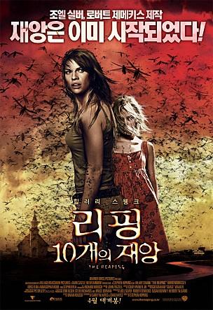 [공포] 리핑 - 10개의 재앙 (2007)