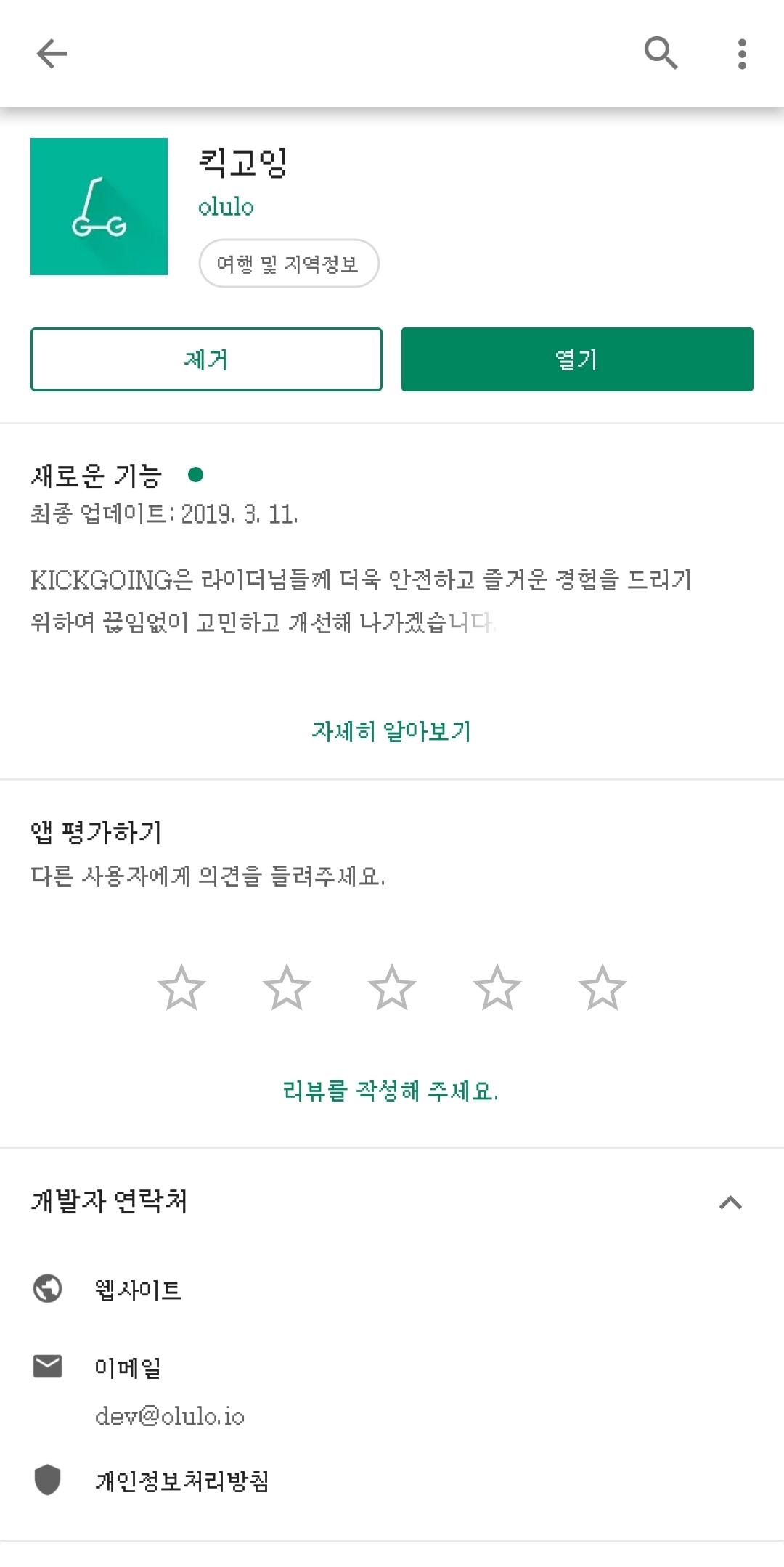 KICKGOING : 전동 킥보드로 출퇴근 하자!!
