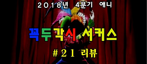 [자막] 꼭두각시 서커스 21화 자막