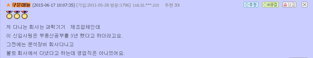 오늘의유머 - 회사에 신입사원 입사한 썰1