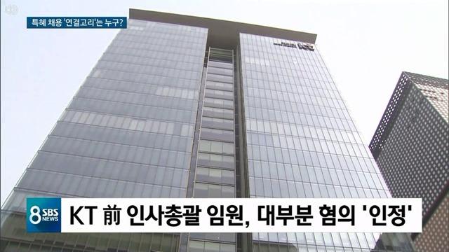 """KT 전 임원, """"김성태 딸 채용비리 인정"""". 청탁한 자.."""