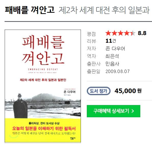 존 다우어의 일본사 연구와 베트남 전쟁?