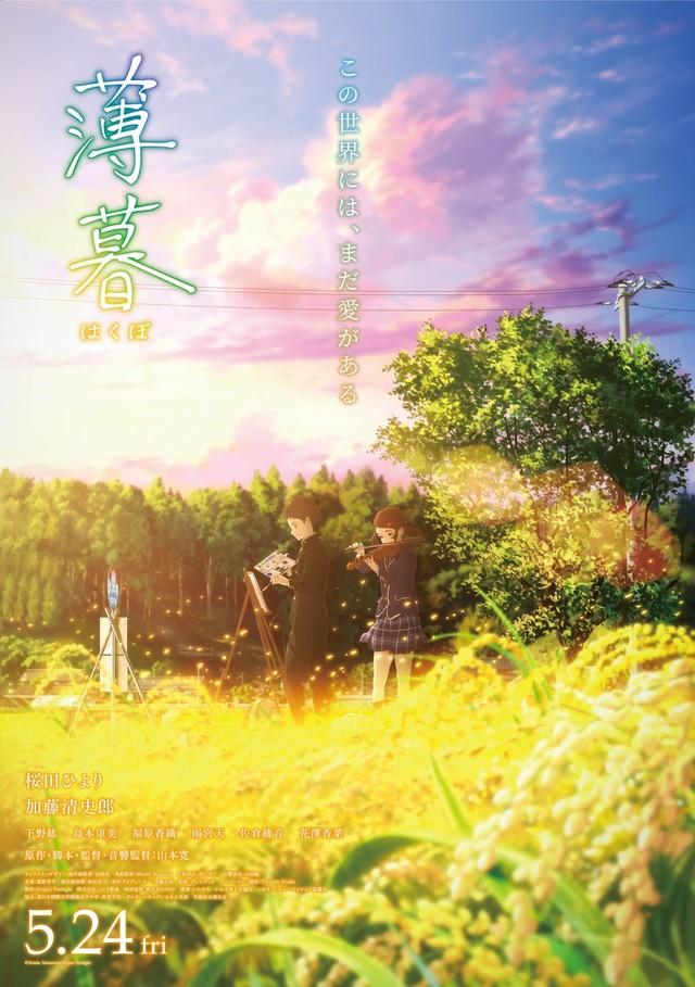 야마칸 감독의 신작 극장 애니메이션 '박모'의 포스터..