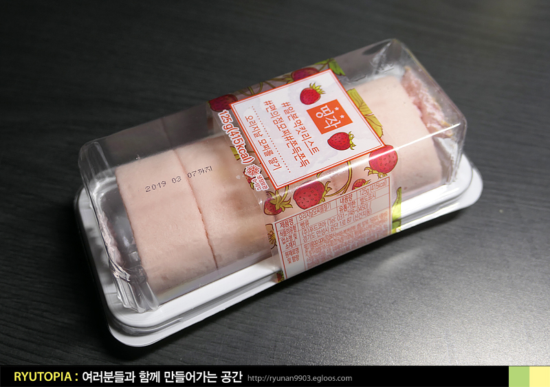 2019.3.25. 띵작 오리지널 모찌롤 딸기(CU) / 한 ..