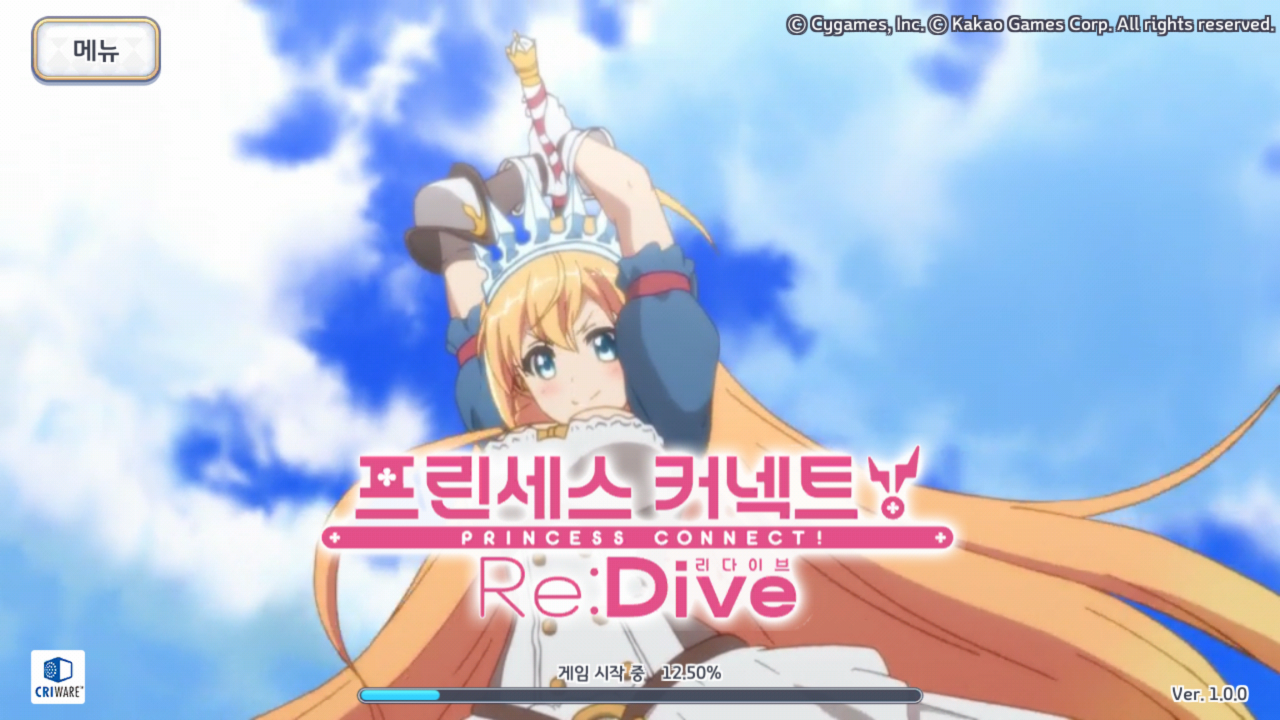 [신작게임] 프린세스 커넥트 리다이브 - 한국판..