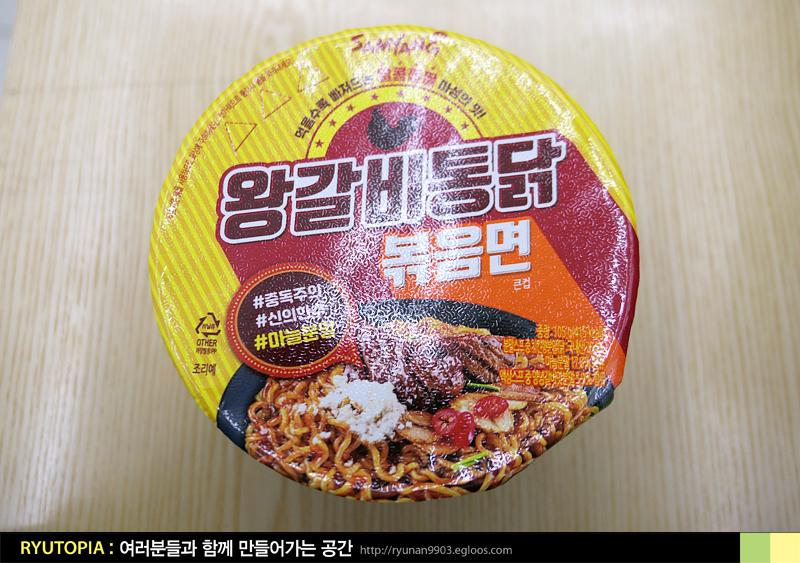 2019.3.29. 왕갈비통닭 볶음면(삼양) / 먹을수록 ..