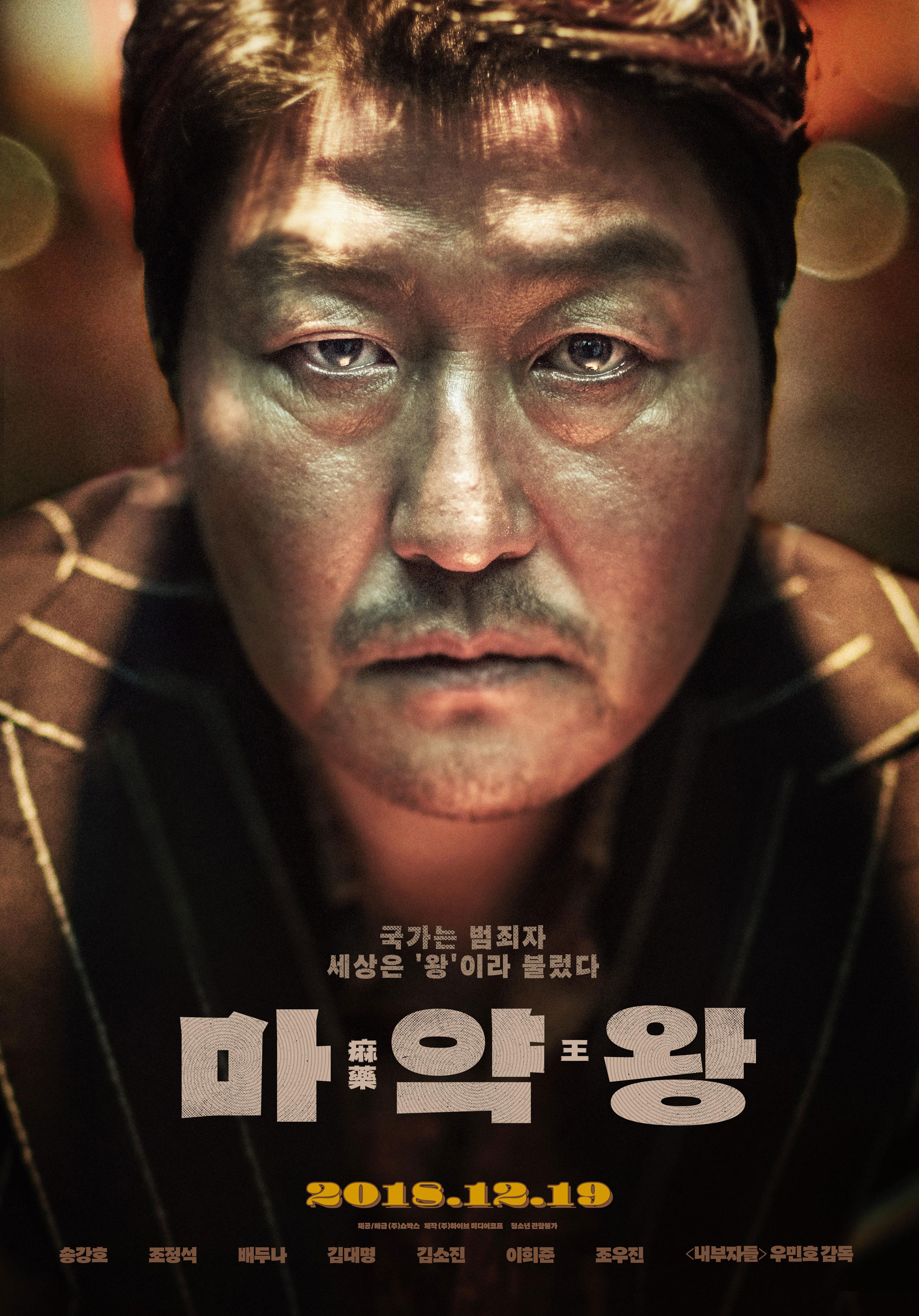 마약왕 THE DRUG KING , 2017