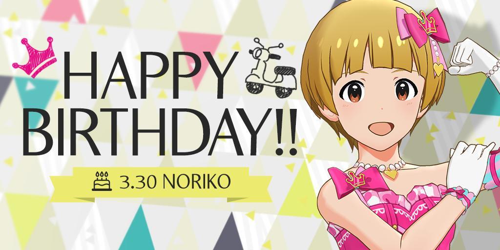 오늘은 '후쿠다 노리코' 의 생일입니다. + 2019년 생..
