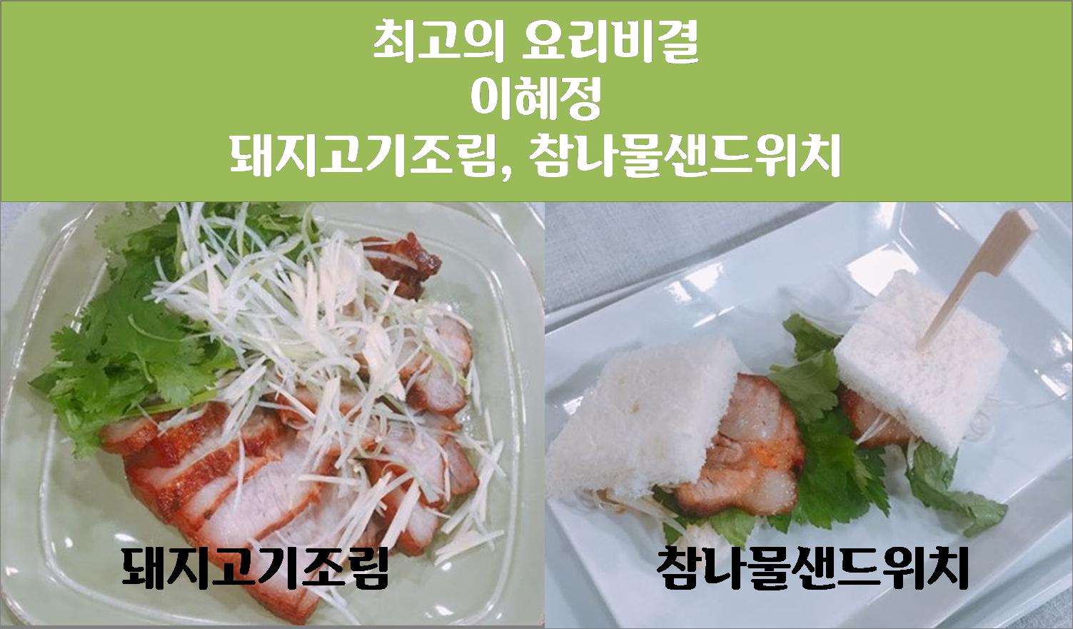 [최고의 요리비결] 이혜정 돼지고기조림, 참나..
