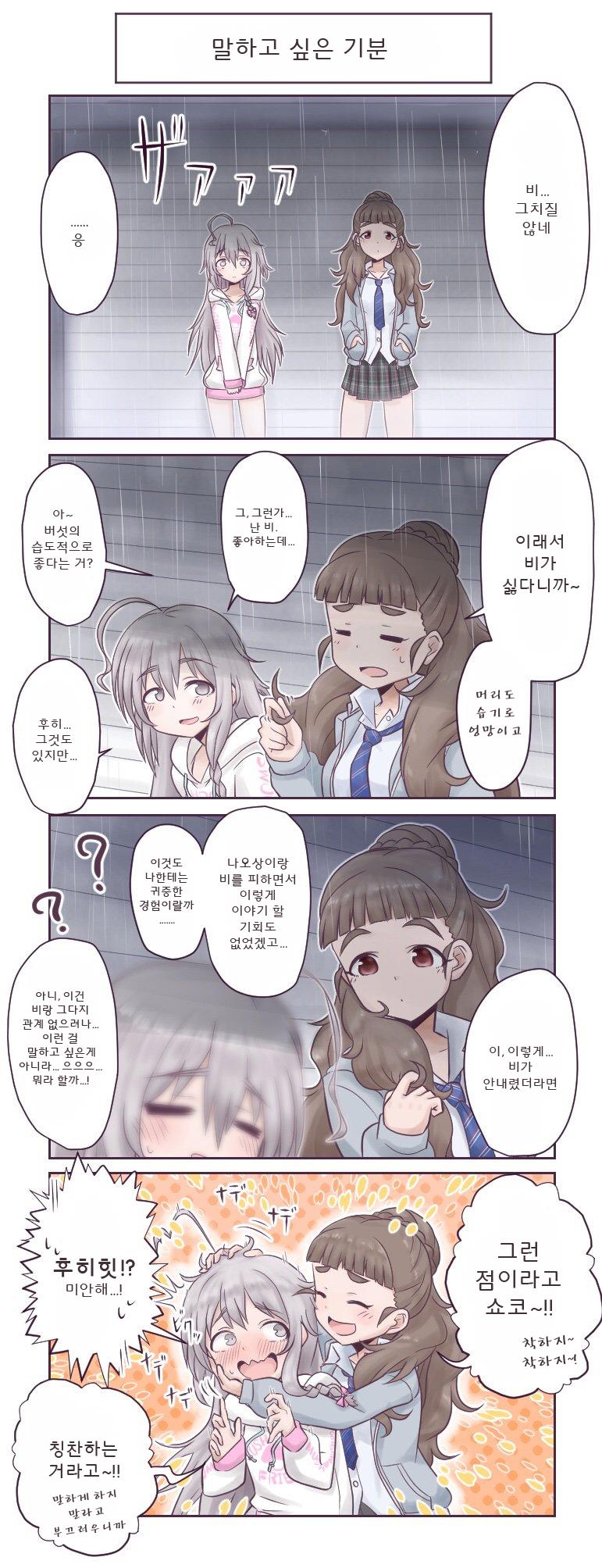 [신데]나오와 쇼코, 네코미미 유키, 새와 아이코..