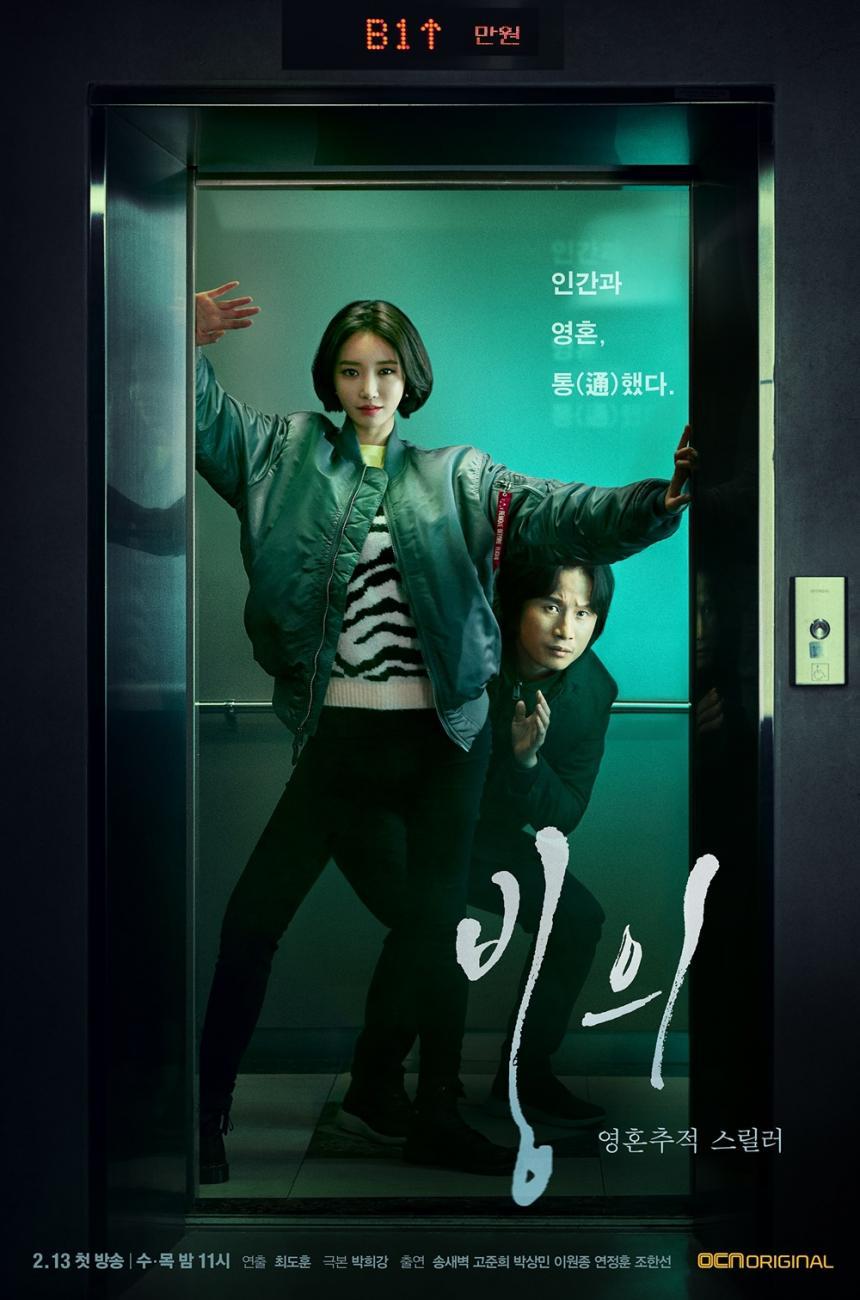 넷플릭스로 OCN 드라마 '빙의'를 보고..