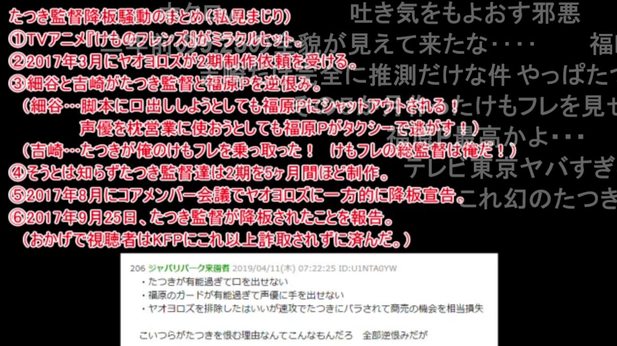 케모노 프렌즈 2를 계기로 발굴되는 일본의 어둠!?