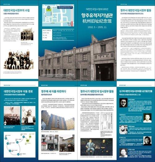 대한민국 임시정부 수립 100주년! 기념일